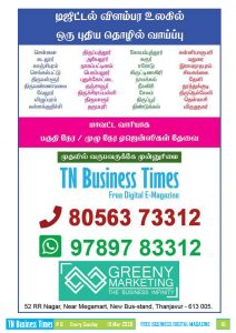 tn business times franchise enquiry